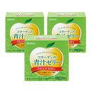 コラーゲンの青汁ゼリー りんごの気持ち<3箱>【送料無料】
