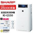SHARP 加湿空気清浄機 KI-GS50-W<ホワイト>【送料無料】