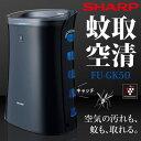 SHARP 蚊取り機能付き空気清浄機「蚊取空清」 FU-GK50<ブラック>【送料無料】