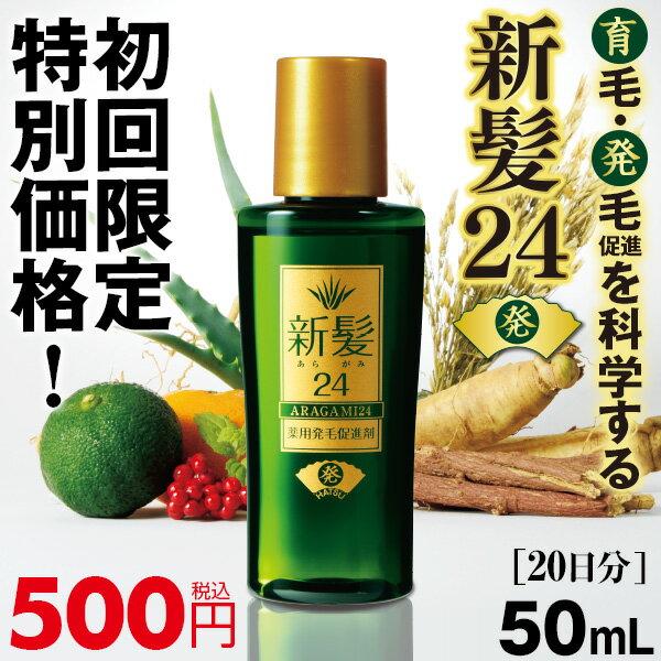 薬用発毛促進剤 新髪24発 50mL<初回限定特別価格>