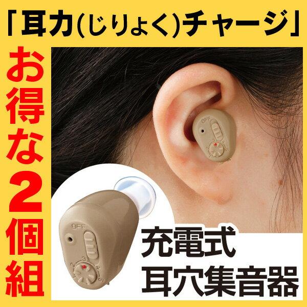 充電式耳穴集音器「耳力チャージ」<2個組>(充電機能付き収納ケース、ACアダプター、交換用キャップ、クリーンブラシ付き)左右両用 音量調節可能!