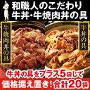 和職人のこだわり牛丼・牛焼肉丼の具<20袋セット>