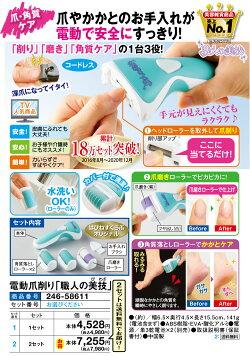 電動爪削り職人の美技