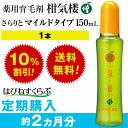 【定期購入】薬用育毛剤 柑気楼 マイルドタイプ 150mL<1本>