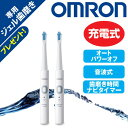 オムロン 音波式電動歯ブラシ メディクリーン 2台セット<ホワイト>