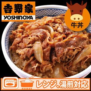 吉野家 冷凍牛丼の具<大盛り牛丼の具(175g×10食)>