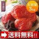 天日干南高梅 しそ梅(500g×6パック)【送料無料】