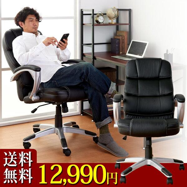 エグゼクティブチェア プレジデント ボリュームタイプ【送料無料】(パソコンチェア オフィスチェア デスクチェア チェアー プレジデントチェア 社長椅子 PCチェア 1人掛け ロッキング機能 chair)