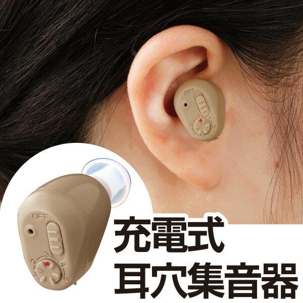 充電式耳穴集音器「耳力チャージ」<1個>(充電機能付き収納ケース、ACアダプター、交換用キャップ、クリーンブラシ付き)左右両用 音量調節可能!