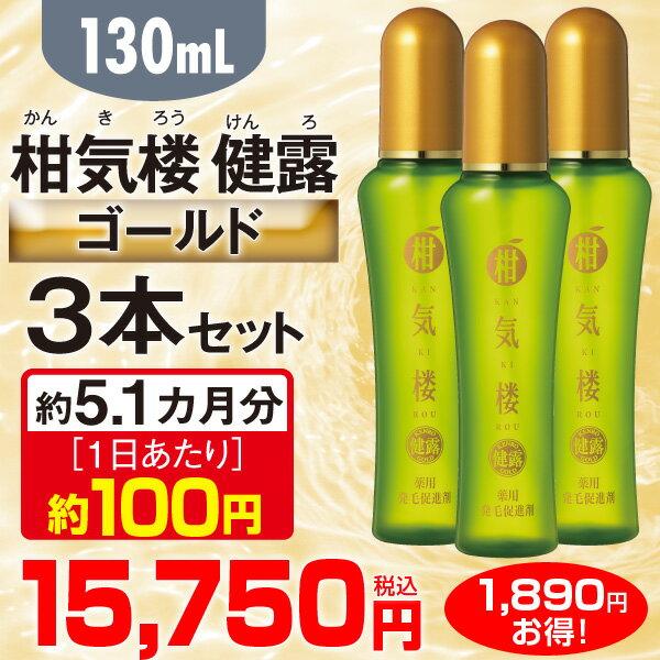 薬用発毛促進剤 柑気楼 健露ゴールド 130mL<3本セット>【送料無料】