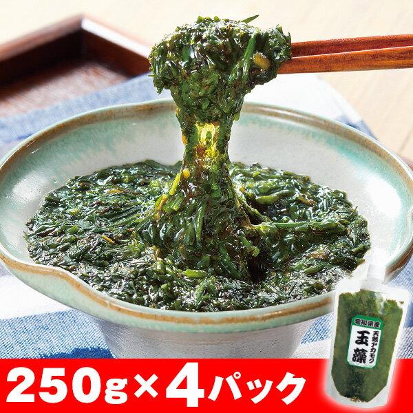 愛知県産!天然アカモクとろろ<4パックセット>(250g×4パック:合計1kg)