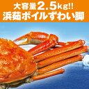 浜茹でボイルずわい蟹脚2.5kg