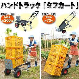 ハンドトラック「タフカート」(運搬用台車・ハンドキャリー・ハンドカート)ビッグタイヤ!農作業・アウトドア・キャンプにも!