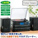 カスタム・カンパニー マルチレコードプレーヤー(CDダビング・CD録音・SDカード録音!)(レコード・AM/FMラジオ・CD・カセットテープ・USBメモリー・S...