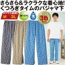 パジャマの下だけ3色組