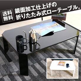 UV折れ脚ローテーブル<90×60cm> ローテーブル テーブル 折りたたみ 脚 折れ脚 木製 ダイニング モダン パソコン 折り畳み 机 デスク