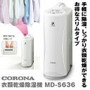 コロナ 衣類乾燥除湿機 MD-S636 CORONA<ホワイト>除湿機|乾燥機