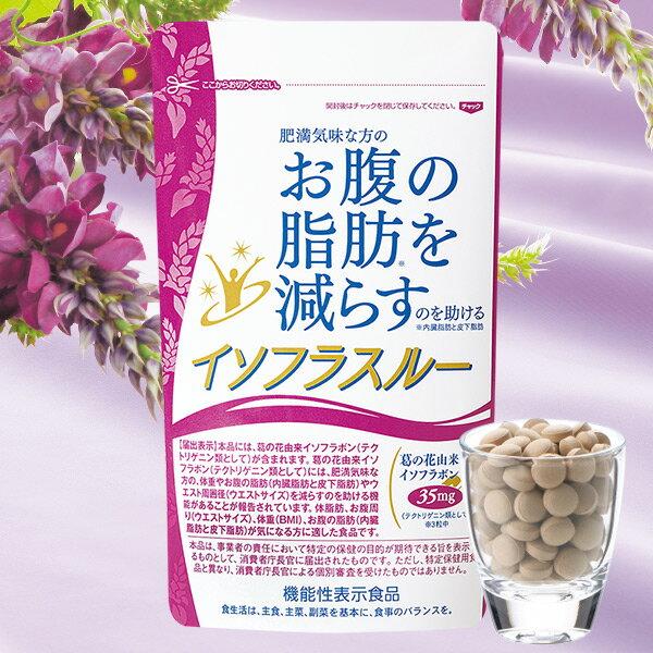 機能性表示食品イソフラスルー<1パック(送料108円)>葛の花由来成分でお腹の脂肪を減らすのを助ける!
