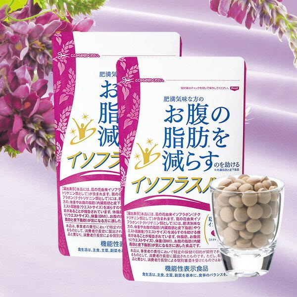 機能性表示食品イソフラスルー<2パック>【送料無料】葛の花由来成分でお腹の脂肪を減らすのを助ける!