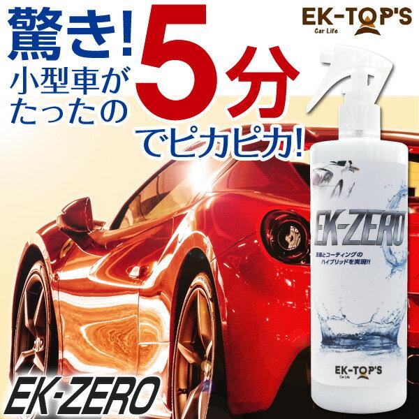水が要らない洗車スプレー!洗車革命 EK-ZERO 特別セット(水無し洗車&コーティング)【はぴねすくらぶラジオショッピング】