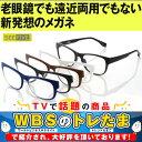 レンズ交換シニアグラス シーファイブ(Coolens 13通りの度数調整ができるメガネ)クーレンズ「SEE FIVE」