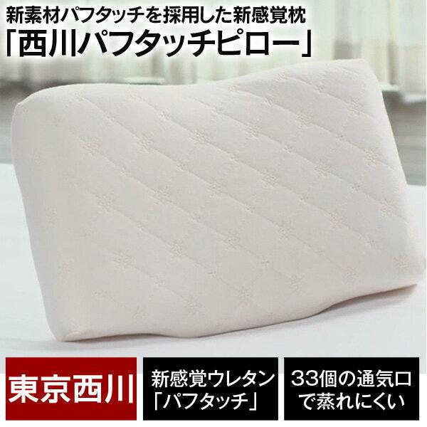 東京西川パフタッチピロー<2個セット>(新触感!低反発まくら|一年中ふんわり気持ち良い枕です)
