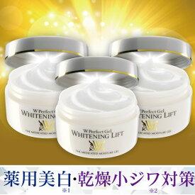 薬用Wパーフェクトゲル ホワイトニングリフト 80g<通常価格><3個セット>【送料無料】<医薬部外品>