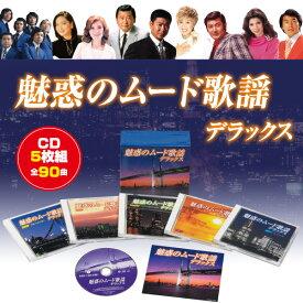 魅惑のムード歌謡デラックス CD5枚組(全90曲)【送料無料】
