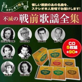 ステレオで甦る 不滅の戦前歌謡全集 CD5枚組(全90曲)【送料無料】