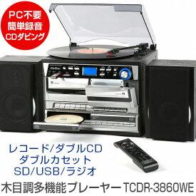 木目調多機能プレーヤー(レコード/ダブルカセット/ダブルCD/SD/USB/ラジオ)TCDR-3860WE