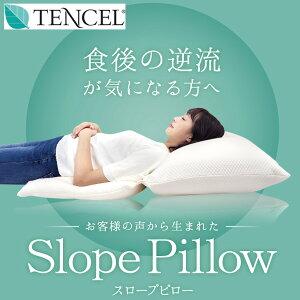 逆流性食道炎でお悩みの方のための枕「スロープピロー」【送料無料】