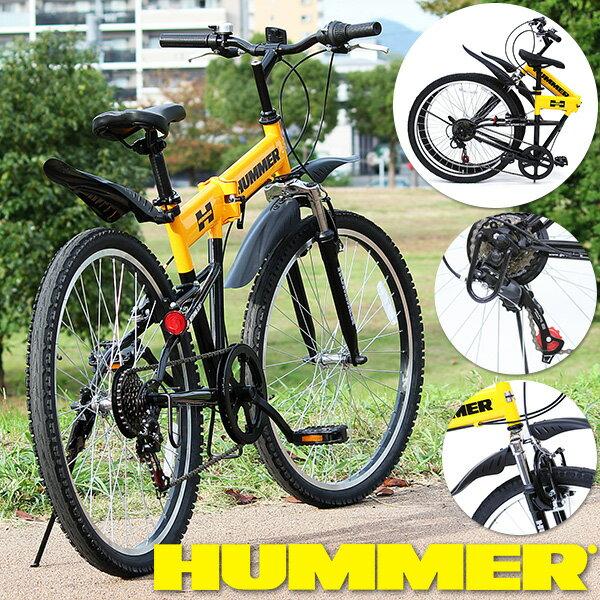 ハマー 26インチ6段ギア 折り畳み自転車 FD-MTB266SE(MG-HM266E)【送料無料】