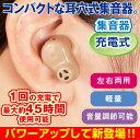 充電式耳穴集音器「耳力チャージII」<1個>(充電機能付き収納ケース、ACアダプター、交換用キャップ、クリーンブラ…
