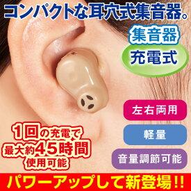 充電式耳穴集音器「耳力チャージII」<2個組>(充電機能付き収納ケース、ACアダプター、交換用キャップ、クリーンブラシ付き)左右両用 音量調節可能!