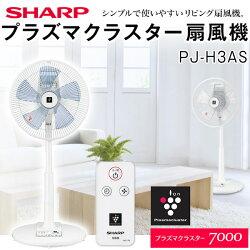 SHARPプラズマクラスター扇風機PJ-H3ASリモコン付き(シャープリビングファン)