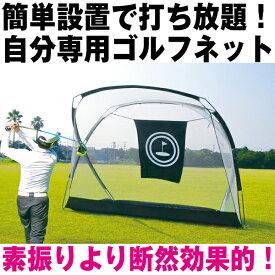 打ち放題ゴルフネット【送料無料】
