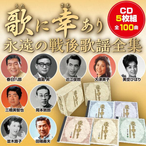 歌に幸あり 永遠の戦後歌謡全集 CD5枚組(全100曲)【送料無料】
