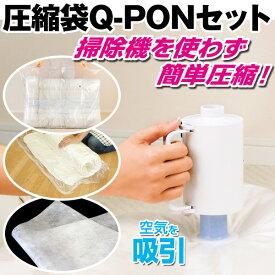 圧縮袋Q-PONセット<13点セット>