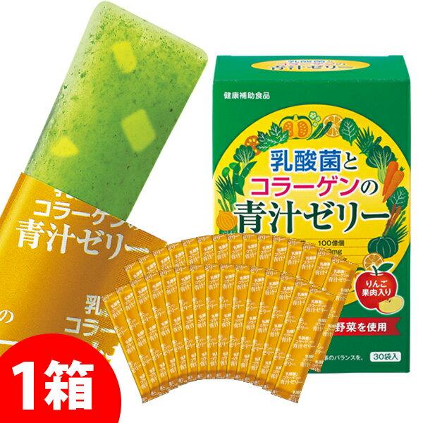 乳酸菌とコラーゲンの青汁ゼリー<1箱>