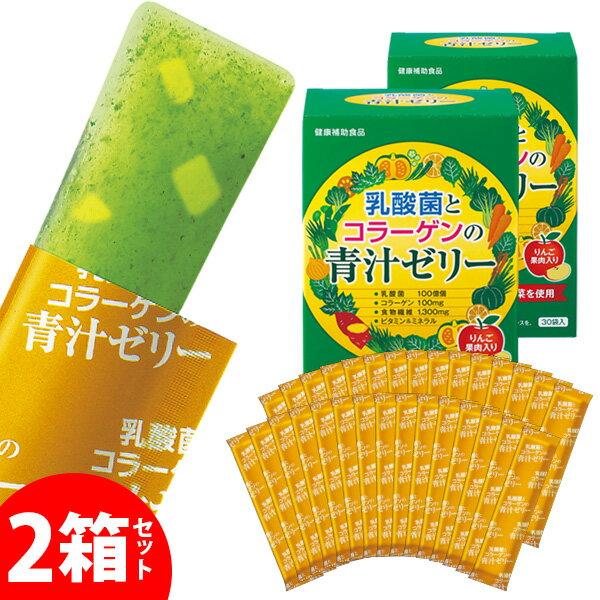 乳酸菌とコラーゲンの青汁ゼリー<2箱>【送料無料】