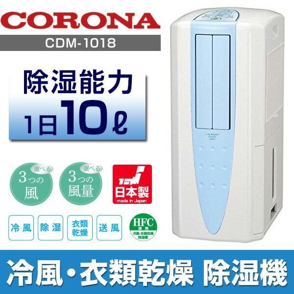 コロナ スポットクーラー(冷風・衣類乾燥除湿機)CORONA どこでもクーラー【はぴねすくらぶラジオショッピング】