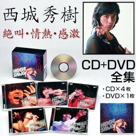 西城秀樹 CD+DVD BOX全集「絶叫・情熱・感激」【送料無料】