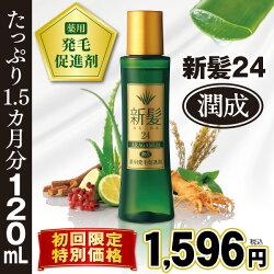 薬用発毛促進剤新髪24潤成120mL<初回限定特別価格>【送料無料】