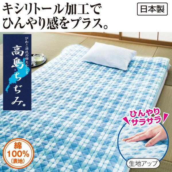 高島ちぢみ敷きパッド (キシリトール加工)<シングル2枚 ブルー・ピンク>