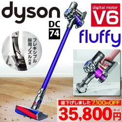 【フレキシブル隙間ノズル付】ダイソンDC74スティックセット(DysonV6FluffyDC74MHフラフィ)モーターヘッドコードレス掃除機スティック型ハンディクリーナー