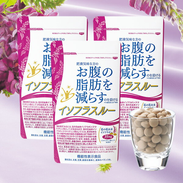 機能性表示食品イソフラスルー<3パック>【送料無料】葛の花由来成分でお腹の脂肪を減らすのを助ける!