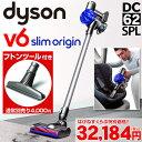 【フトンツール付】ダイソン V6 slim origin(DC62SPL)セット<国内正規品 新品 メーカー2年保証>(dyson ブルー系…