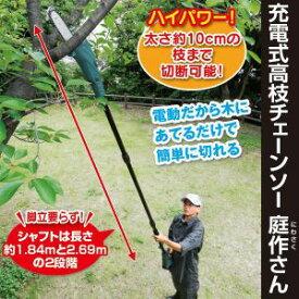 NEW 充電式高枝チェーンソー「庭作さん」<本体>