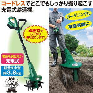 NEW充電式耕運機「耕安さん」