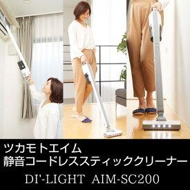 ツカモトエイム 静音コードレススティッククリーナー DI'-LIGHT AIM-SC200 ディライト 掃除機 ハンディクリーナー 2in1 コードレス